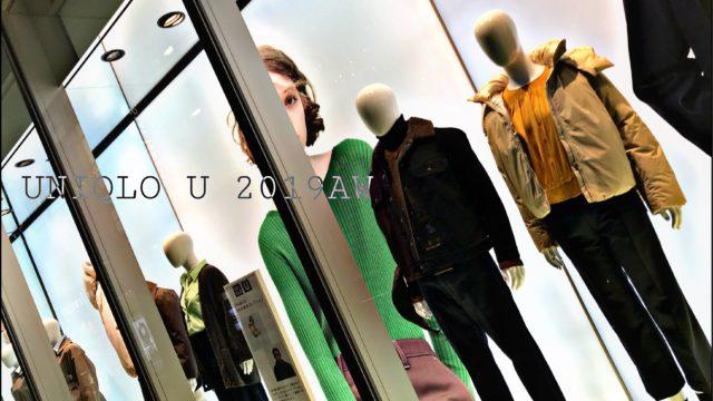 UNIQLOユー2019AWメンズとレディースのレビューとおすすめ情報