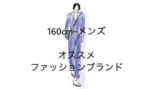 低身長 メンズファッション ブランド