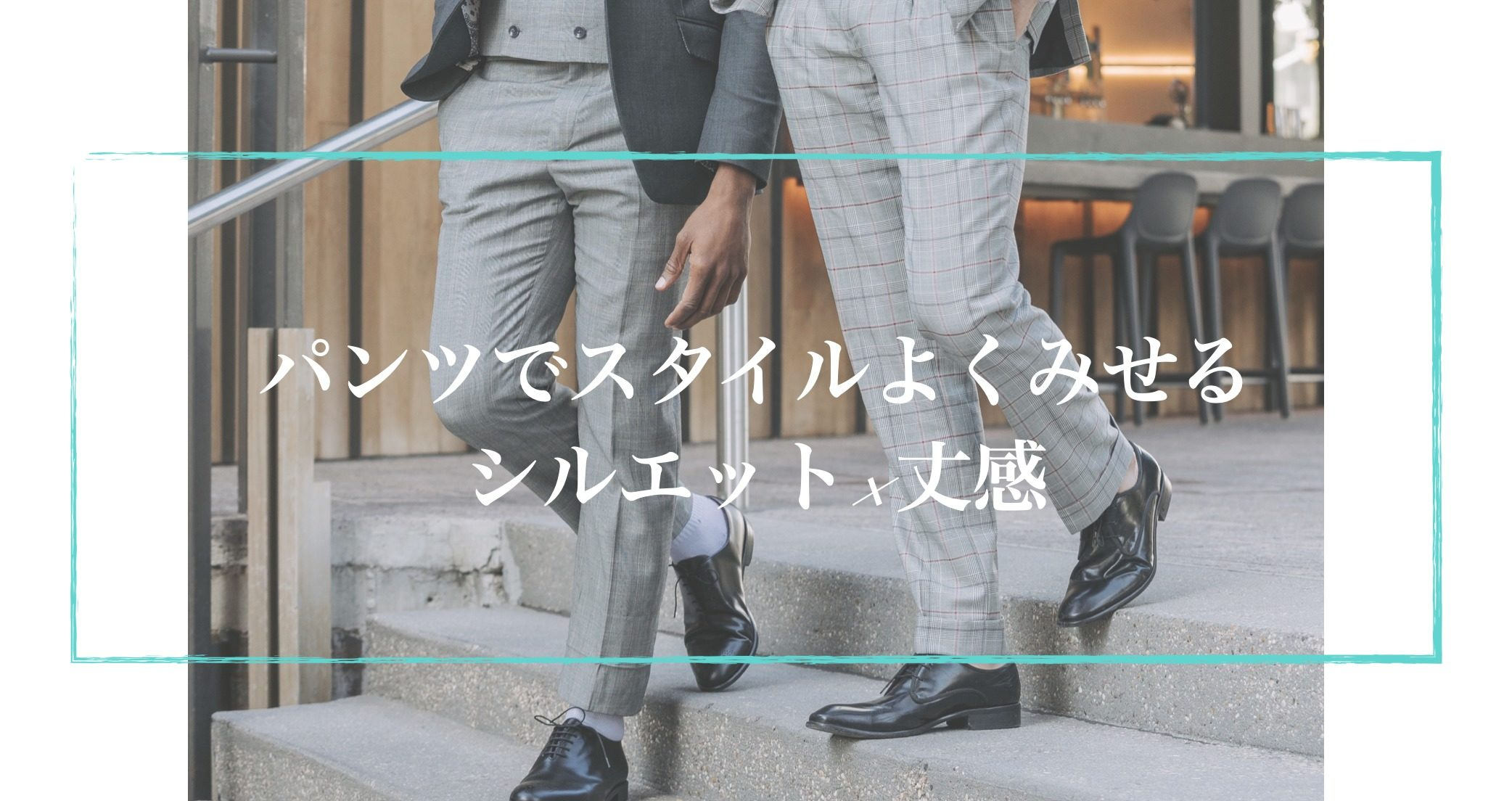 低身長に似合うパンツと丈感はデザインによって変えてみる。