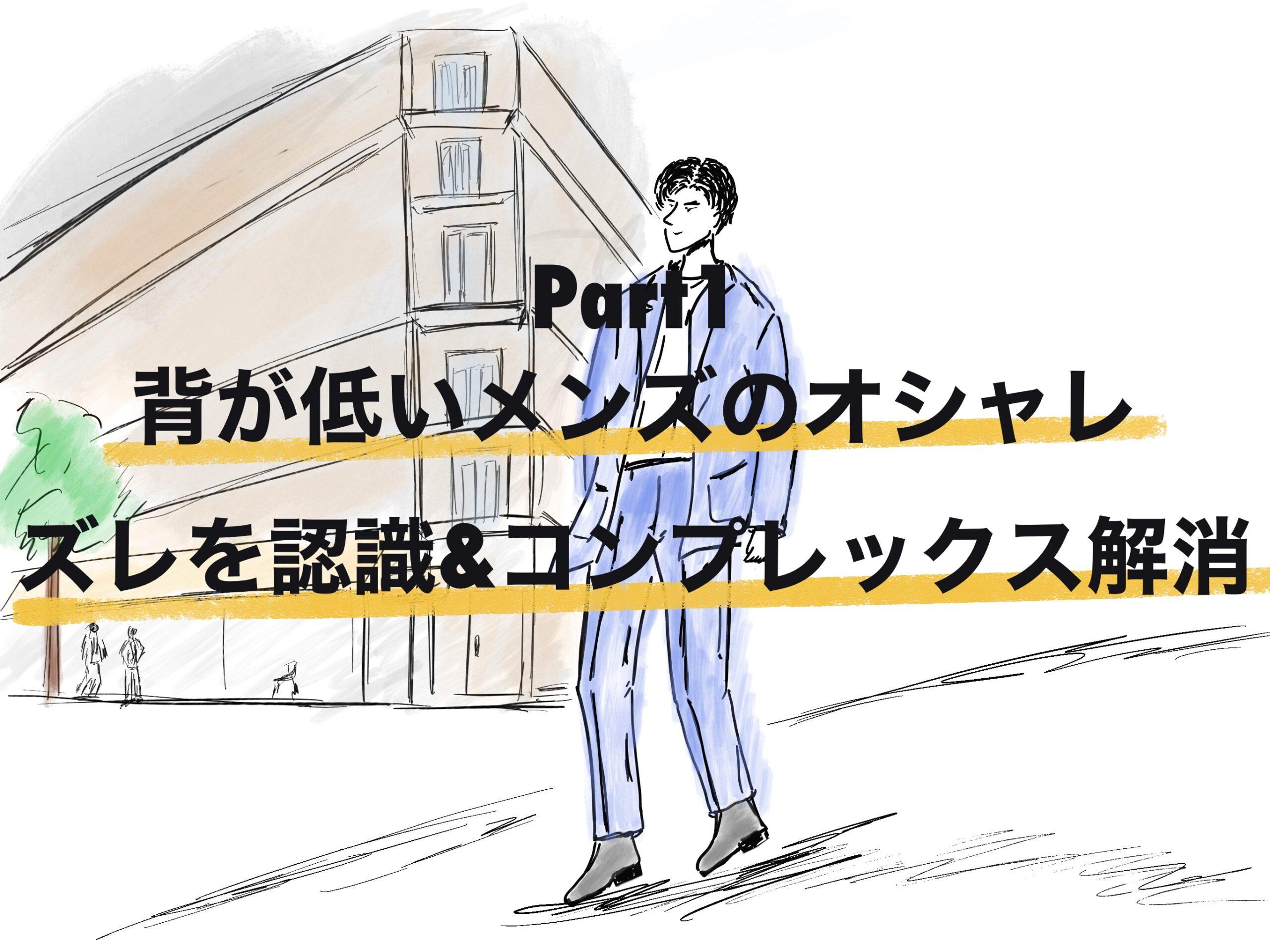 [コンプレックス解消]背が低いメンズでもオシャレになります!背を高く見せるポイントとは?