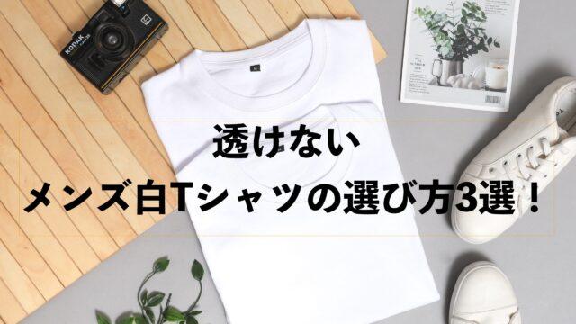 透けないメンズ白Tシャツの選び方3選!